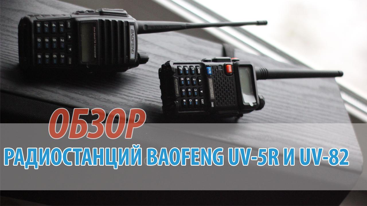 BAOFENG UV-5R И UV-82