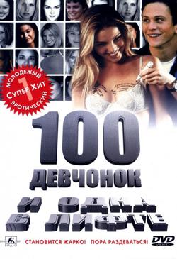 список фильмов о любви: 100 девчонок и одна в лифте 100 Girls (2000)