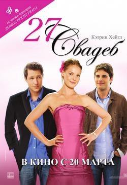 Романтические фильмы: 27 свадеб 27 Dresses (2008)