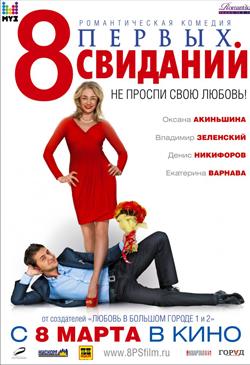 Топ романтических фильмов: 8 первых свиданий (2012)