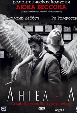 список фильмов о любви: Ангел-А Angel-A (2005)