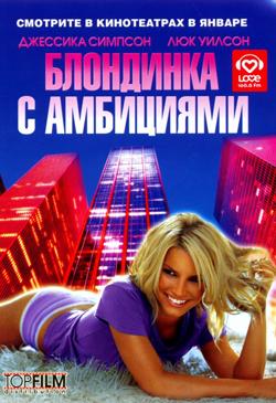 топ фильмов о любви: Блондинка с амбициями Blonde Ambition (2007)