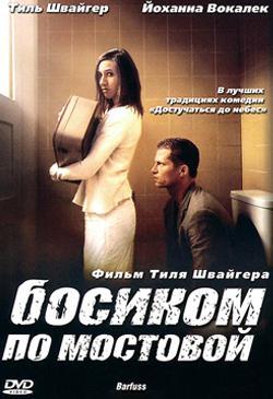 Романтические фильмы: Босиком по мостовой Barfuss (2005)