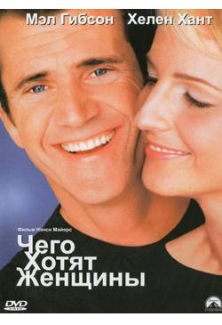 Фильмы о любви: Чего хотят женщины What Women Want (2000)