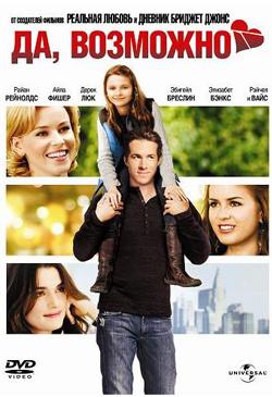 Романтические фильмы: Да возможно... Definitely Maybe