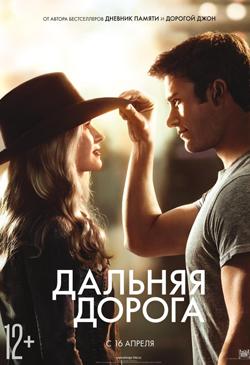 топ фильмов о любви: Дальняя дорога The Longest Ride (2015)