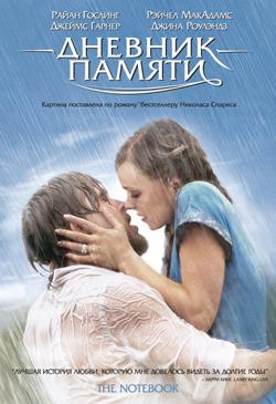 Топ романтических фильмов: Дневник памяти The Notebook (2004)