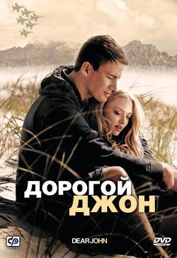 Дорогой Джон Dear John (2010)