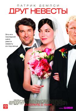 Фильмы про любовь: Друг невесты Made of Honor (2008)