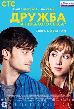 рейтинг фильмов про любовь: Дружба и никакого секса The F Word (2013)
