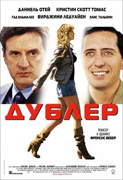 Топ романтических фильмов: Дублер La doublure (2006)