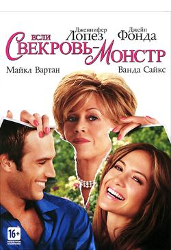 Если свекровь монстр Monster-in-Law (2005)