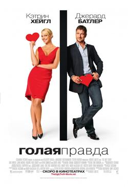 Романтические фильмы: Голая правда The Ugly Truth (2009)