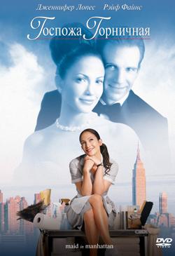 Фильмы о любви: Госпожа горничная Maid in Manhattan (2002)