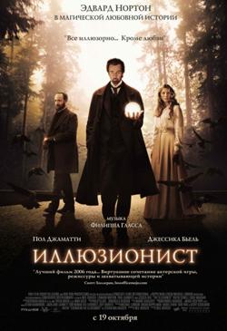 список фильмов о любви: Иллюзионист The Illusionist (2005)