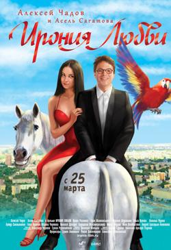 топ фильмов о любви: Ирония любви (2010)