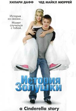 рейтинг фильмов про любовь: История Золушки A Cinderella Story (2004)