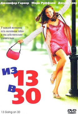 Из 13 в 30 13 Going on 30 (2004)