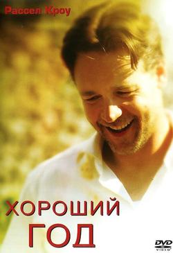 Хороший год A Good Year (2006)
