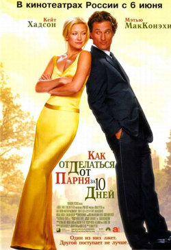 Фильмы про любовь: Как отделаться от парня за 10 дней How to Lose a Guy in 10 Days (2003)
