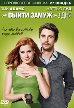 список фильмов о любви: Как выйти замуж за 3 дня Leap Year (2009)