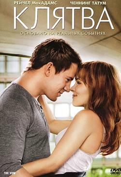 Клятва The Vow (2012)
