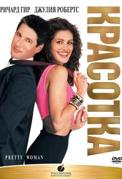 рейтинг фильмов про любовь: Красотка Pretty Woman (1990)