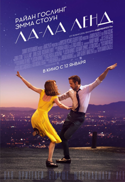 рейтинг фильмов про любовь: Ла-Ла Ленд La La Land (2016)