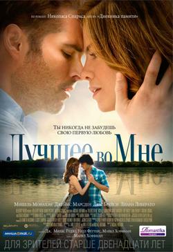 Фильмы о любви: Лучшее во мне The Best of Me (2014)