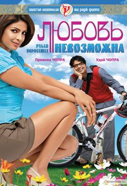 Романтические фильмы: Любовь невозможна Pyaar Impossible (2010)