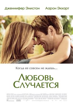 Любовь случается Love Happens (2009)
