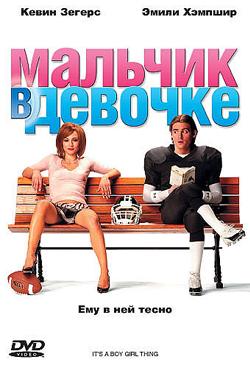 Топ романтических фильмов: Мальчик в девочке Its a Boy Girl Thing (2006)