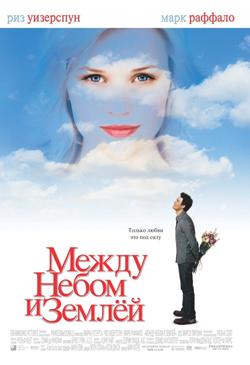 Фильмы про любовь: Между небом и землей Just Like Heaven (2005)