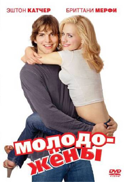 Фильмы о любви: Молодожены Just Married (2003)