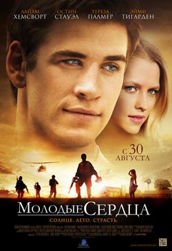 Молодые сердца Love and Honor (2012)