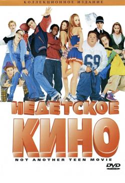 рейтинг фильмов про любовь: Недетское кино Not Another Teen Movie (2001)