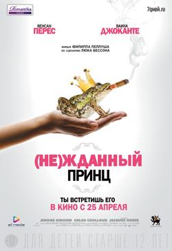 рейтинг фильмов про любовь: Не жданный принц Un prince (presque) charmant (2013)