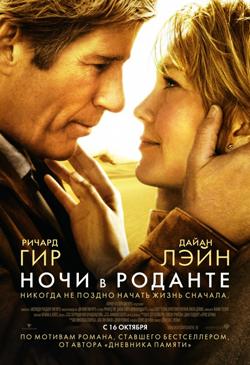 рейтинг фильмов про любовь: Ночи в Роданте Nights in Rodanthe (2008)