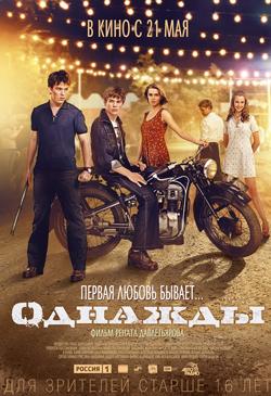 Топ романтических фильмов: Однажды (2013)