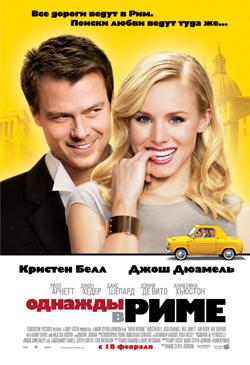 Однажды в Риме When in Rome (2009)
