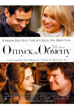 Романтические фильмы: Отпуск по обмену The Holiday (2006)