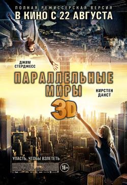 Параллельные миры Upside Down (2011)