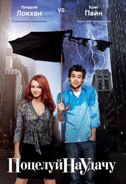 Топ романтических фильмов: Поцелуй на удачу Just My Luck (2006)