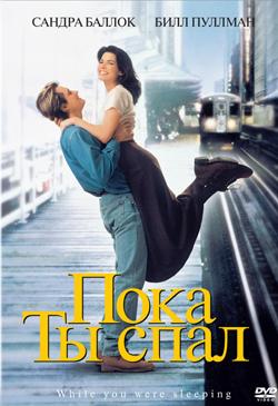 топ фильмов о любви: Пока ты спалWhile You Were Sleeping (1995)