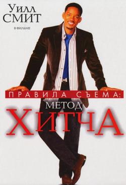 Фильмы про любовь: Правила съема Метод Хитча Hitch (2005)