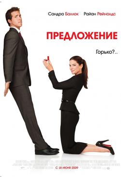 Предложение The Proposal (2009)