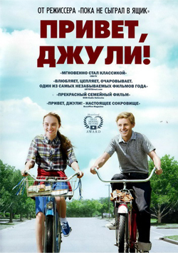 Романтические фильмы: Привет Джули Flipped (2010)