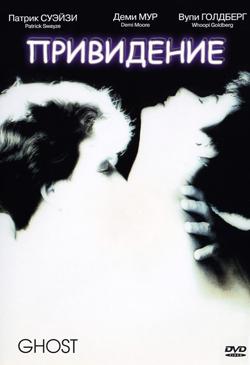 топ фильмов о любви: Привидение Ghost (1990)