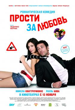 Фильмы про любовь: Прости за любовь Scusa ma ti chiamo amore (2008)
