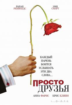 Романтические фильмы: Просто друзья Just Friends (2005)